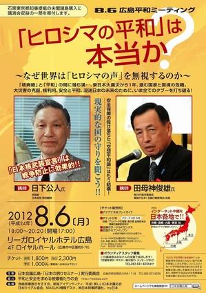 平成24年も 8.6広島平和ミーティング 開催します!