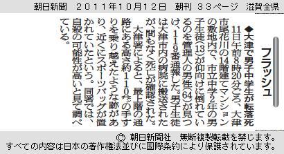朝日新聞2011年10月11日朝刊、男子生徒(13)が仰向けに倒れている。近くにスポーツバックが置かれていた