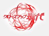 2012年7月26日(木)放送クローズアップ現代「デモは社会を変えるか」