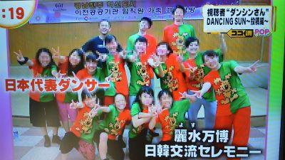 7時18分、視聴者ダンシンさんのコーナーに出た子が「麗水万博日韓交流セレモニー」の日本代表ダンサーの一人