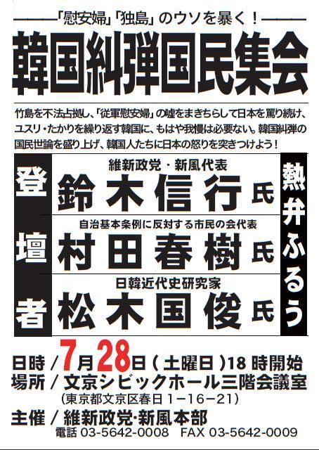 7月28日( 土曜日)18 時開始 文京シビックホール三階会議室 「慰安婦」「独島」のウソを暴く!韓国糾弾国民集会