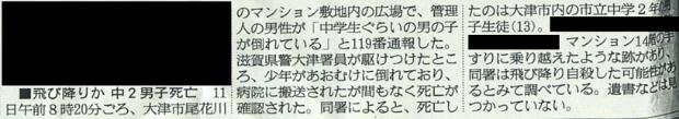 産経新聞夕刊大阪版