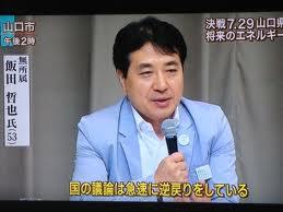 山口県知事選で落選した反原発野郎の飯田哲也(大嘘吐き)