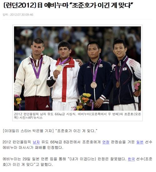 「海老沼がチョ・ジュンホの勝利を認めた!」韓国メディアが相次ぎ報道