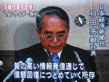 社長の杉田亮毅は、結局、日経新聞社員が強制捜査を受け、逮捕されても、社長を全く辞めようともしなかったし、その後有罪が確定しても変わらなかった。