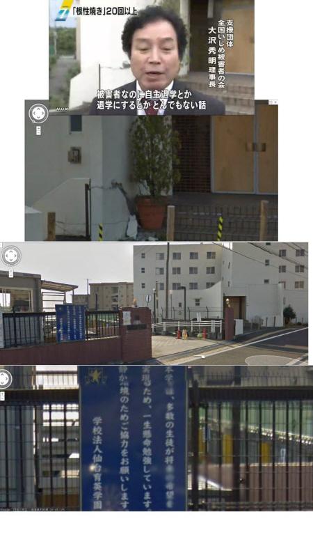 学校名:仙台育英:学校特定の証拠写真(NHK画像とグーグル先生など)