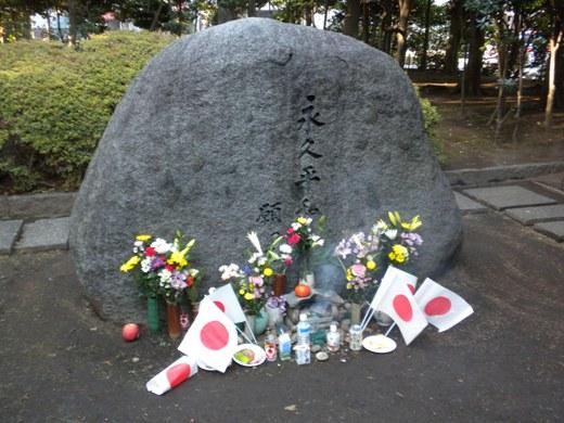 2009年12月23日14時、追悼式前の「平和の碑」