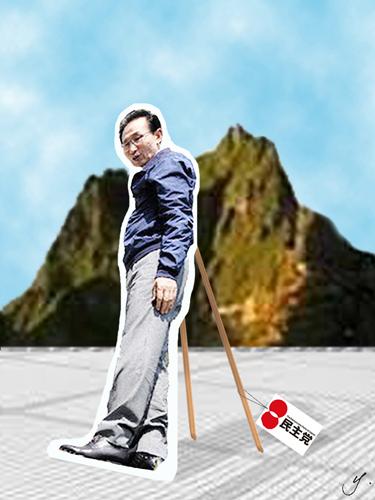 何もしない民主党!李明博を支えるつもり?