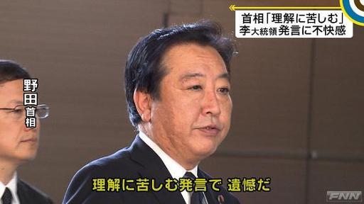 野田首相、韓国・李大統領による一連の対日批判に遺憾の意を表明