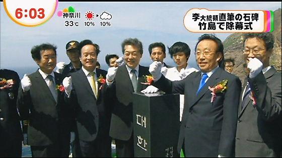 竹島で李大統領直筆の石碑 除幕