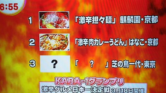 フジ めざましテレビ KARA-1グランプリ