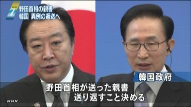 韓国 野田首相の親書を返送へ