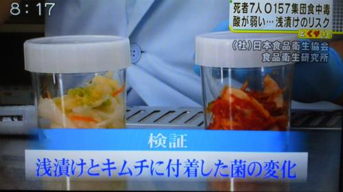 「とくダネ!」浅漬けの食中毒の件で、わざわざ浅漬けとキムチを比べ、浅漬けの方が大腸菌の繁殖が多いと放送!実際には、(浅漬ではない)発酵している普通の漬物でもキムチでも同じだから、浅漬と醗酵してる普通の