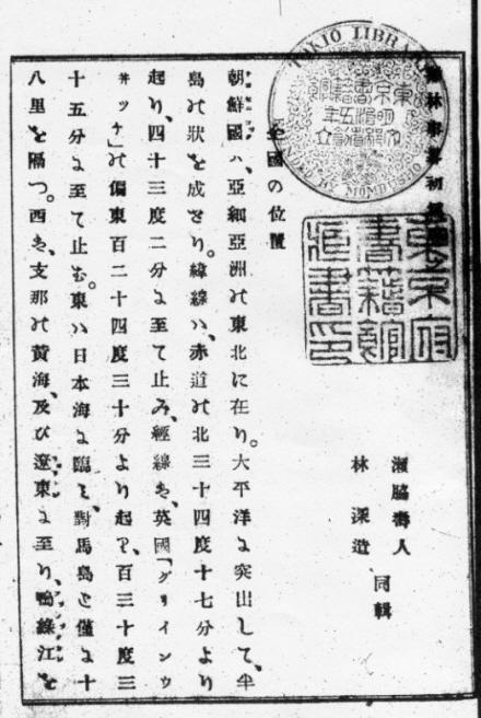 (2) 1876年 瀬脇寿人「鶏林事略」 130度35分