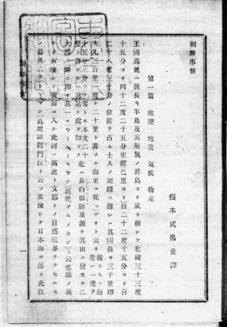 (4) 1882年 榎本武揚「朝鮮事情」  130度50分