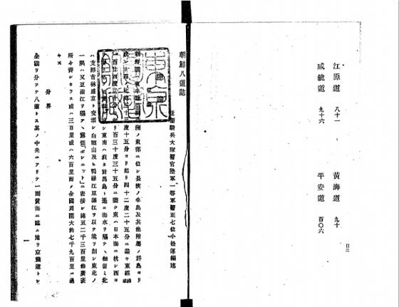 (5) 1887年 小松運「朝鮮八道誌」  130度35分