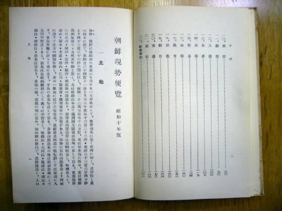 (64) 1936年 朝鮮総督府「朝鮮現勢便覧」 130度56分23秒