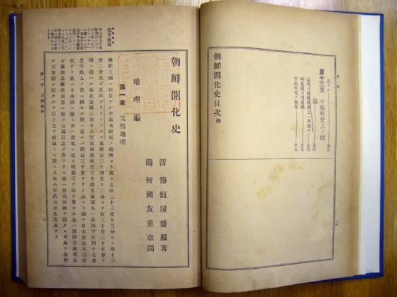 (23) 1901年 恒屋盛服「朝鮮開化史」 130度35分