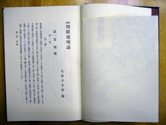 (14) 1894年 大田才次郎「新撰朝鮮地理誌」 130度35分