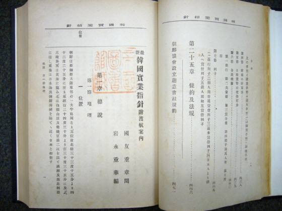 (30) 1904年 岩永重華「最新韓国実業指針」 130度35分