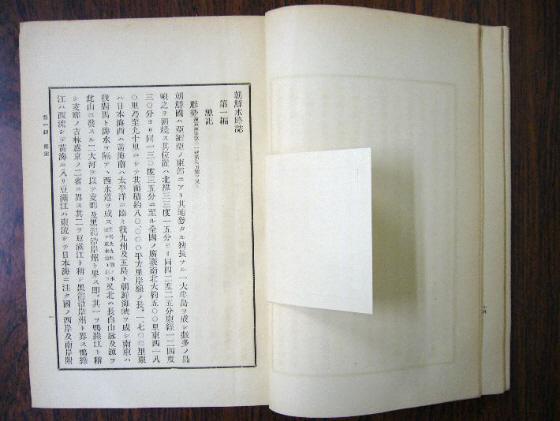 (15) 1894年 水路部(現・水産庁)「朝鮮水路誌」 130度35分