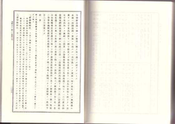 (62) 1917年 越智唯七「新舊對照朝鮮全道府郡面里洞名稱一覽」 130度54分