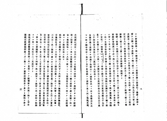 (11) 1894年 岩崎茂吉「朝鮮地理圖」 130度35分