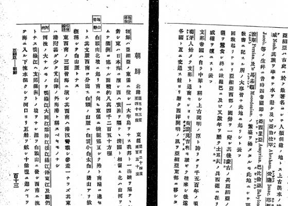 (7) 1890年 高木怡荘「外国地理」 130度