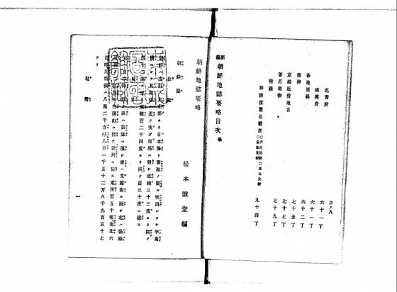 (12) 1894年 松本仁吉「朝鮮地誌要略」 130度