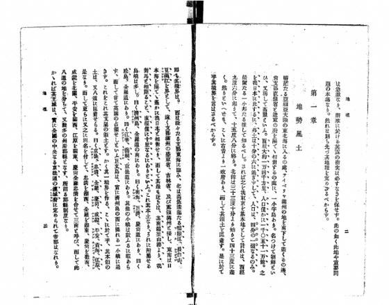 (16) 1894年 足立栗園「朝鮮志」 130度36分