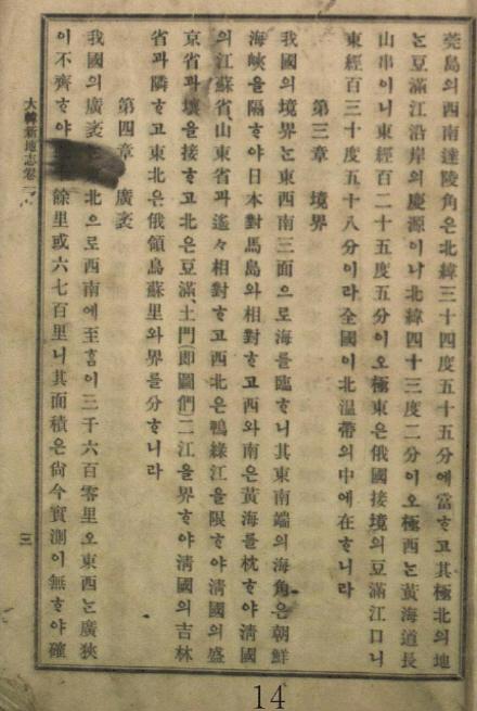 (44) 1907年 張志淵「大韓新地志」 130度58分★