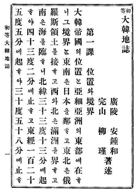 (47) 1908年 安鍾和・柳瑾「初等大韓地誌」 130度58分★