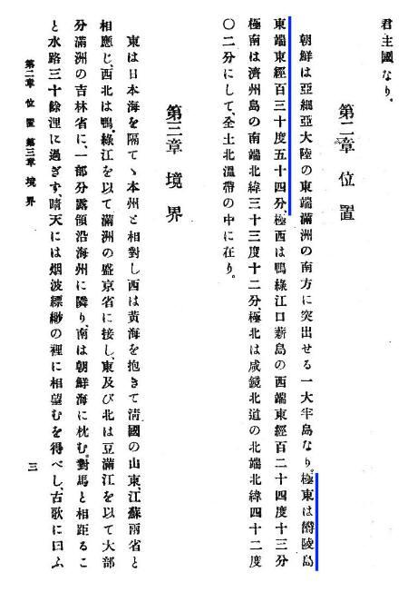(59) 1912年 日韓書房編集部「最新朝鮮地誌」 130度54分