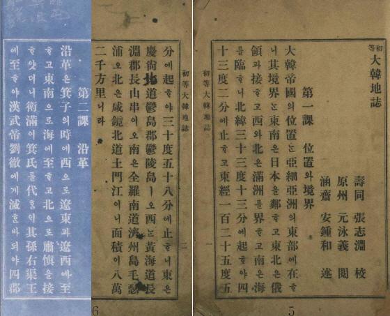 (43) 1907年 安鍾和「初等大韓地誌」 130度58分★
