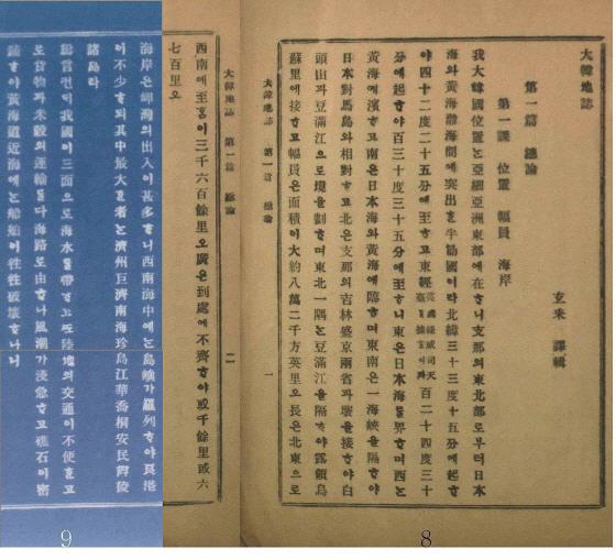 (37) 1906年 玄采「大韓地誌」 130度35分★