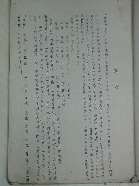 (66) 1945年 慶北地理學會「中等地理(地理学中学校)」 130度56分★