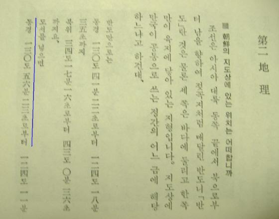 (67) 1947年 崔南善「朝鮮常識問答」 130度56分23秒★
