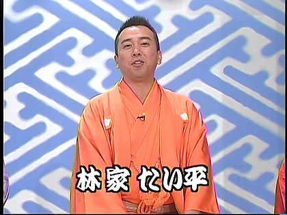 林家 たい平(はやしや たいへい、 本名:田鹿 明(たじか あきら)、1964年12月6日 - )は、落語家