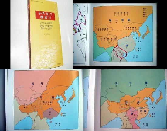 韓国の歴史教科書は想像以上にヤバかった