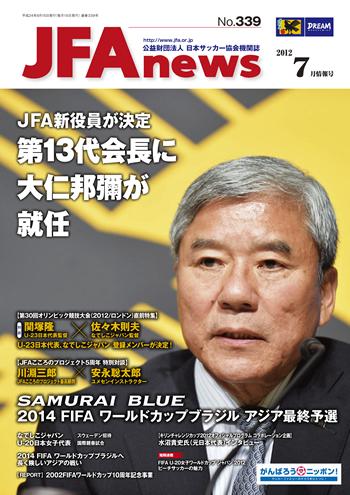 日本サッカー協会の大仁邦弥会長