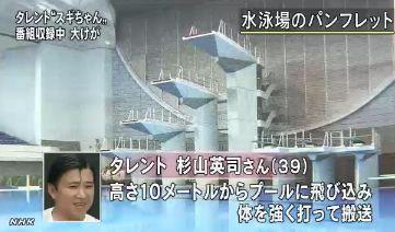 スギちゃんは番組の企画として飛び込みに挑戦。同日午前1時ごろ、千葉県習志野市の千葉県国際総合水泳場で高さ約10メートルの飛び込み台からプールに飛び込んだ。所属事務所によると、プールに足から飛び込んだ直