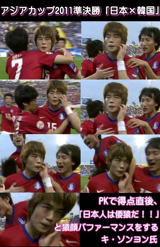 2011年1月25日、アジアカップ準決勝の日韓戦の前半22分、PKを決めた奇誠庸(キ・ソンヨン)はカメラの前に走って行き、左手で顔をかくしぐさの'猿セレモニー'をした。