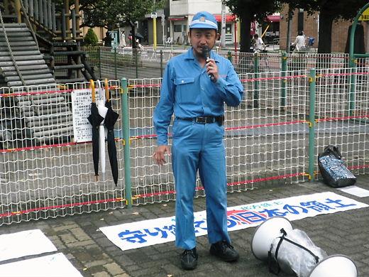 「守り継ごう!日本の領土 浅草」デモ
