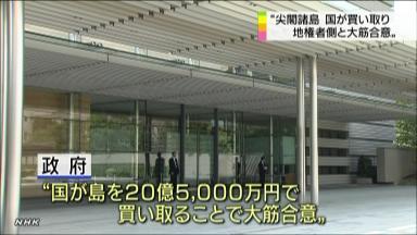政府 尖閣購入で地権者と大筋合意NHK