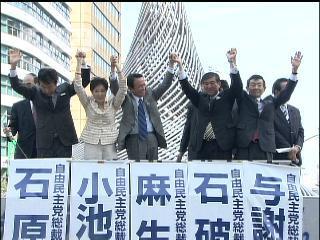 2008年の自民党総裁選
