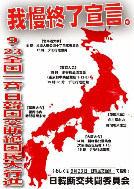 9・23 全国一斉 日韓国交断絶 国民大行進