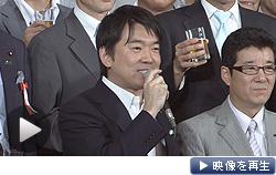 橋下徹 「全国で大戦」日本維新の会結党宣言