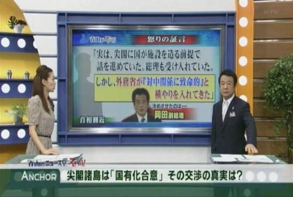 イオン岡田がシナの言い分を認めて尖閣の国有化決定