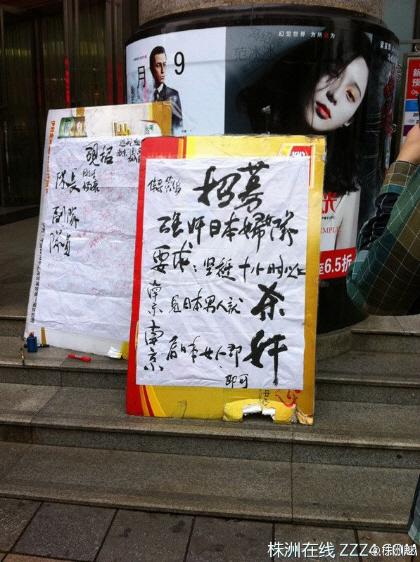 募集 日本人の娼婦:10時間以上楽しましせるのが条件 日本人の男を見たら即殺せ 日本人の女を見たら即犯せ 同意するものは署名をしてください これが株洲市の中心にある映画館の入口に展示