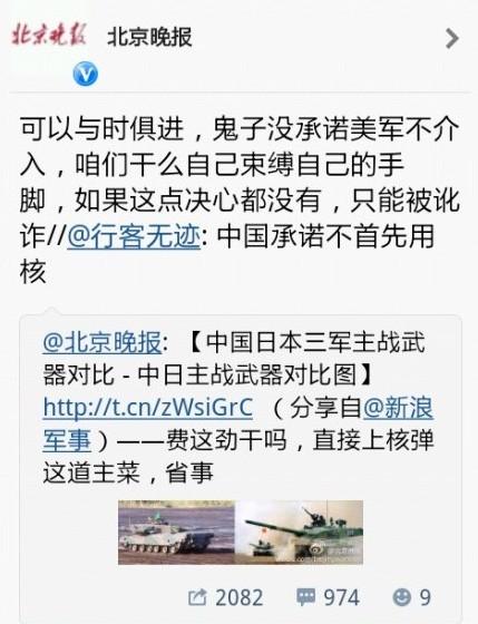 China should use the atomic bomb.
